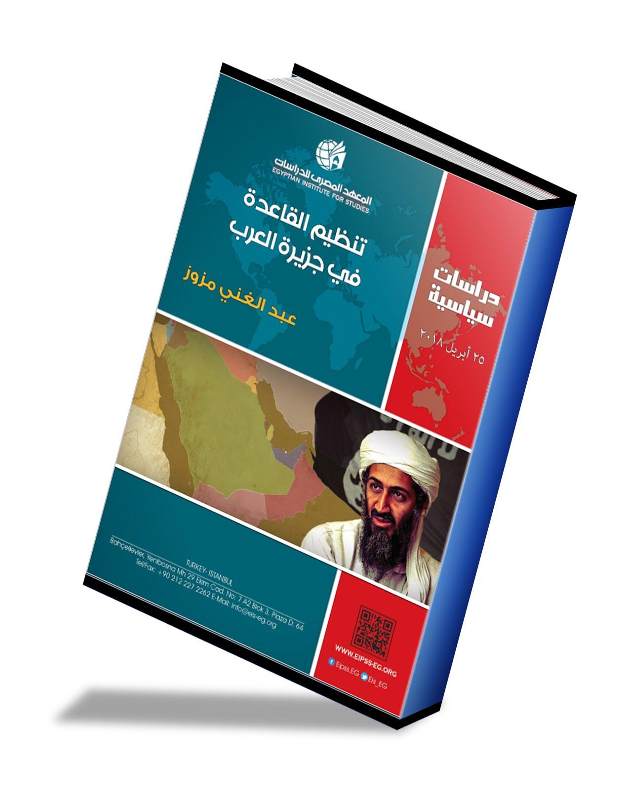 دراسة حول تنظيم القاعدة في جزيرة العرب