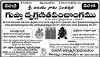 Gupta Telugu Panchangam 2013-14