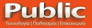 PUBLIC - CYPRUS