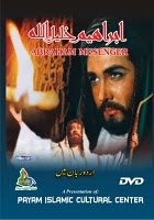 Prophet Ibrahim a.s Full Movie In Urdu free