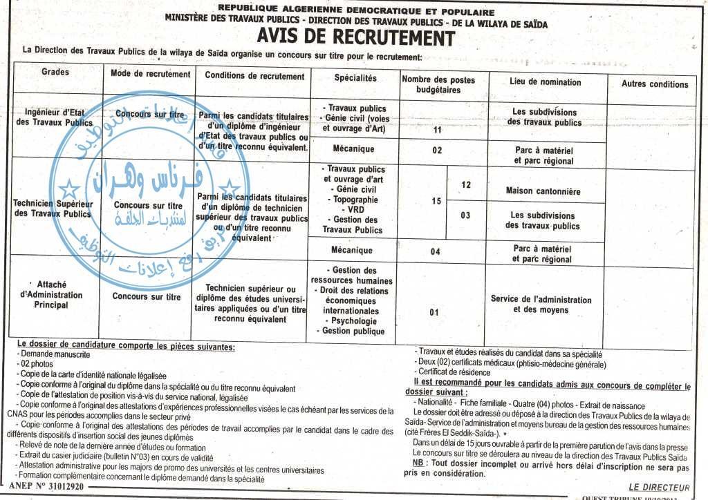 إعلان مسابقة توظيف في مديرية الأشغال العمومية ولاية سعيدة أكتوبر 2013 591125215.jpg