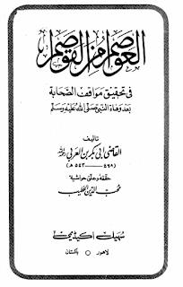 حمل كتاب العواصم من القواصم - أبي بكر بن العربي