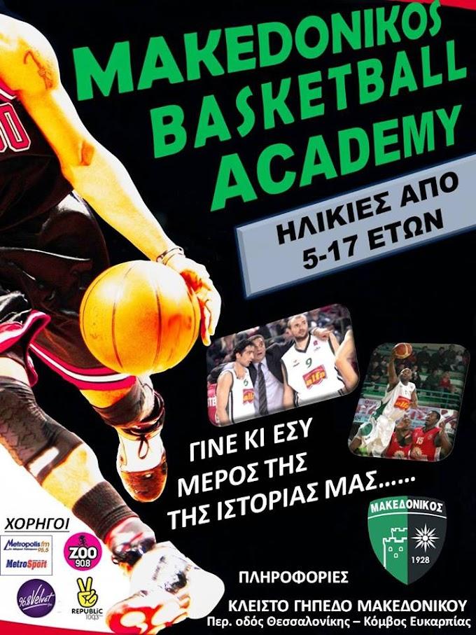 Αρχίζει τη Δευτέρα η ακαδημία του Μακεδονικού-Συνεχίζονται οι εγγραφές