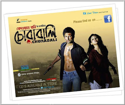 Bangladeshi movie Chorabali