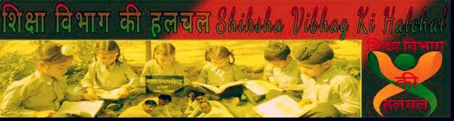 शिक्षा विभाग की हलचल (Shiksha Vibhag Ki Halchal)