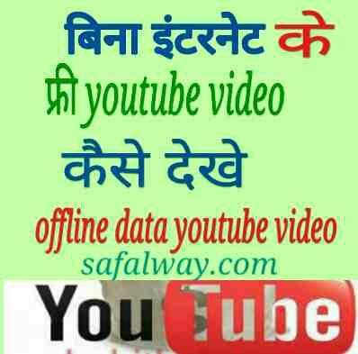 बिना इंटरनेट youtube वीडियो कैसे देखे ! bina internet youtube video dekhe ~ ѕaғalway.coм