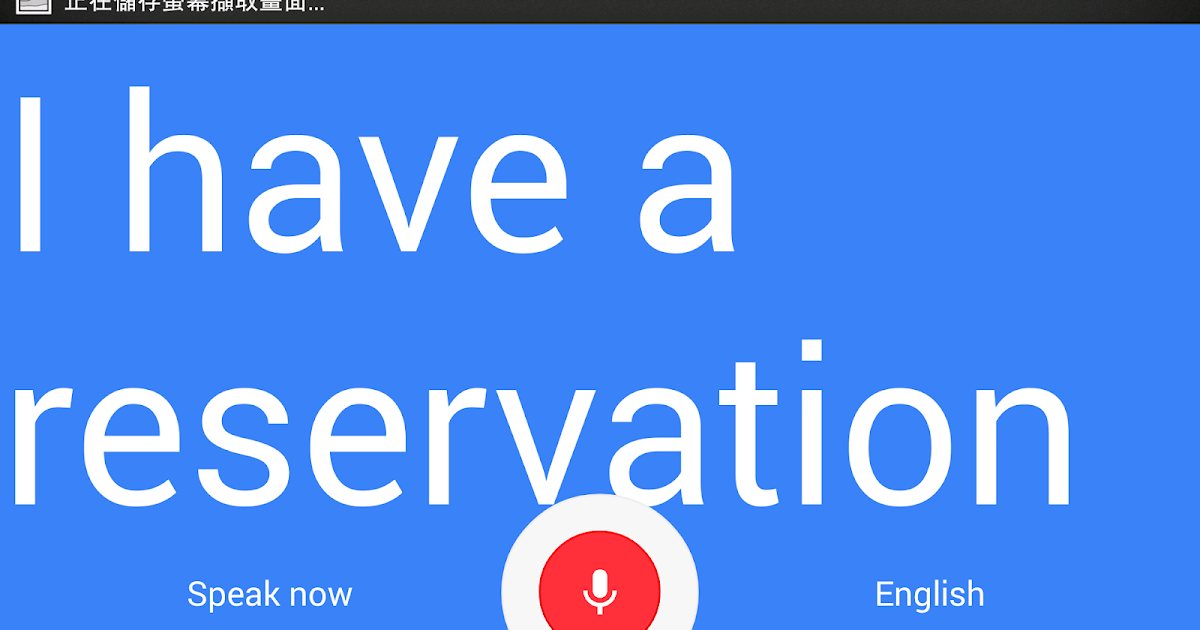 Google翻譯 Android App 超越傳統翻譯軟體的行動專用新介面