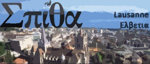 Σπίθες Ελβετίας: Λωζάννη - Κίνημα Ανεξάρτητων Πολιτών