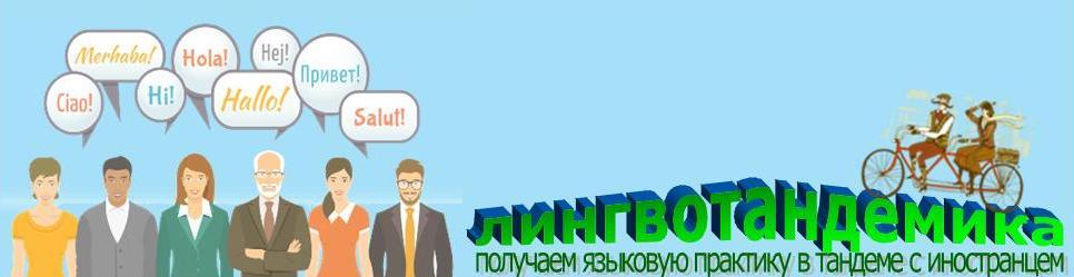 ЛИНГВОТАНДЕМИКА