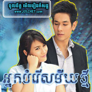 Nak Bamroeu Samy Thmei-[27EP]