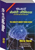 MEMORY GENIUS BOOK IN HINDI AND ENGLISH (PAPERBACK)