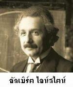 ประวัติของอัลเบิร์ต ไอน์สไตน์