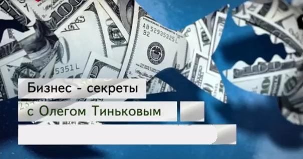 Секреты успеха для нового бизнеса с Олегом Тиньковым