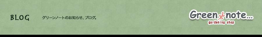 Green note... お知らせ