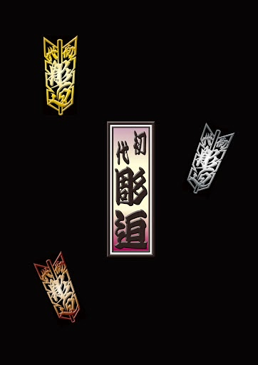 ★    刺青・タトゥーデザイン  ギャラリー   ★