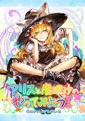 C92新刊 アリスと魔理沙のやってみよう!2