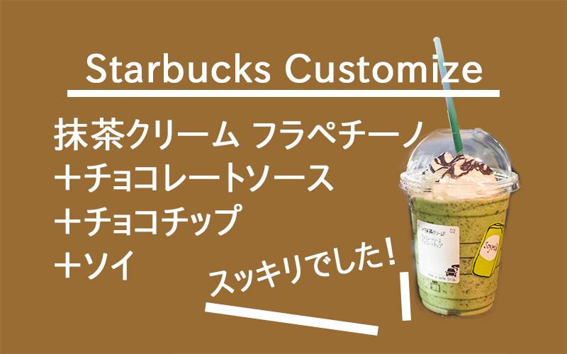 「抹茶クリーム フラペチーノ」をベースにしたStarbucksカスタマイズを飲んだ。