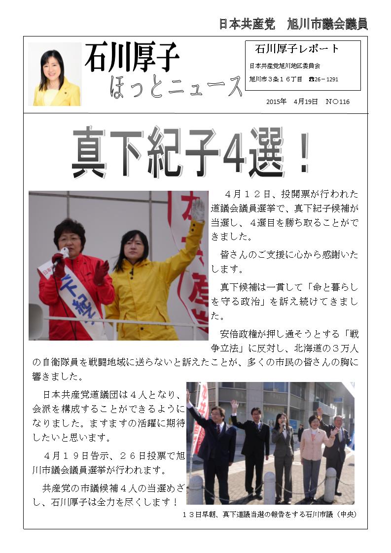 石川厚子 ホットニュース 116号