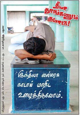 Tamil Funny Facebook Photos : Theeya Thoonganum Kumaru