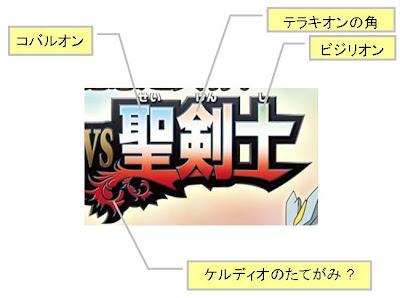 キュレム VS 聖剣士のロゴ考察