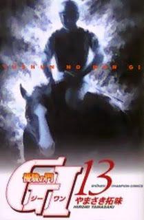 [やまさき拓味] 優駿の門 G1 第01-13巻