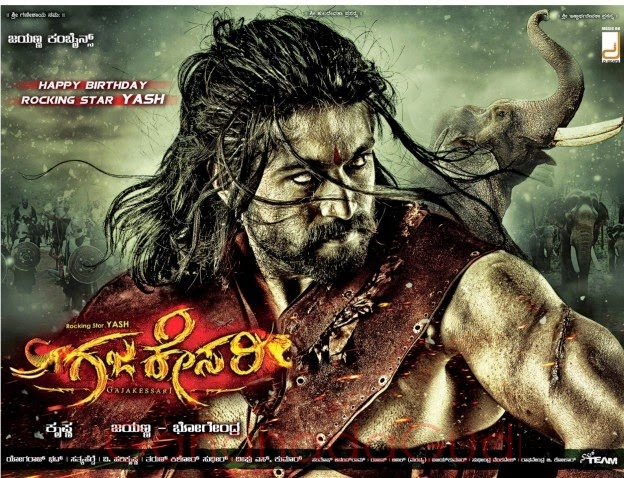 Gajakesari (2014) Kannada Mp3 Songs Download
