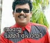 Funny Malayalam dialogues  - ayye chammi poyi Jagatheesh