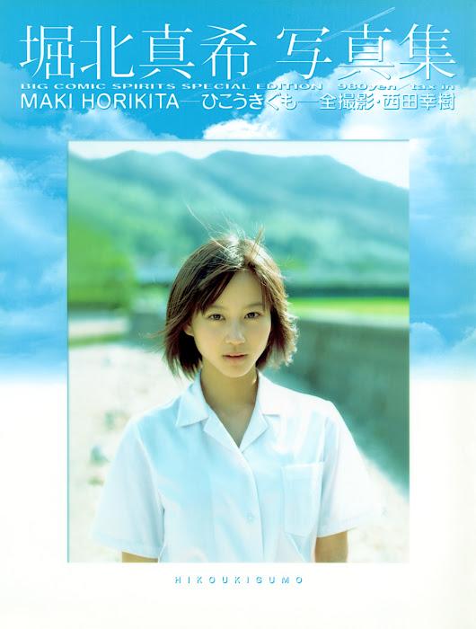 [PB] Horikita Maki - Hikokigumo