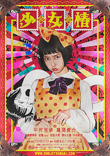 The Camellia Girl (2016)