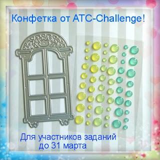 Конфетка от ATC-challenge