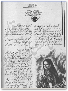 Zindagi k rang novel by Asia Razaqi Online Reading.