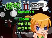 juego plants vs zombies 2