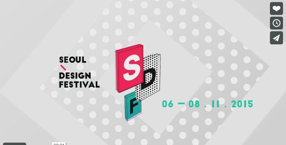 Seoul Design Festival 2015 H