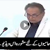 PMLN Lovers Must Avoid This Video