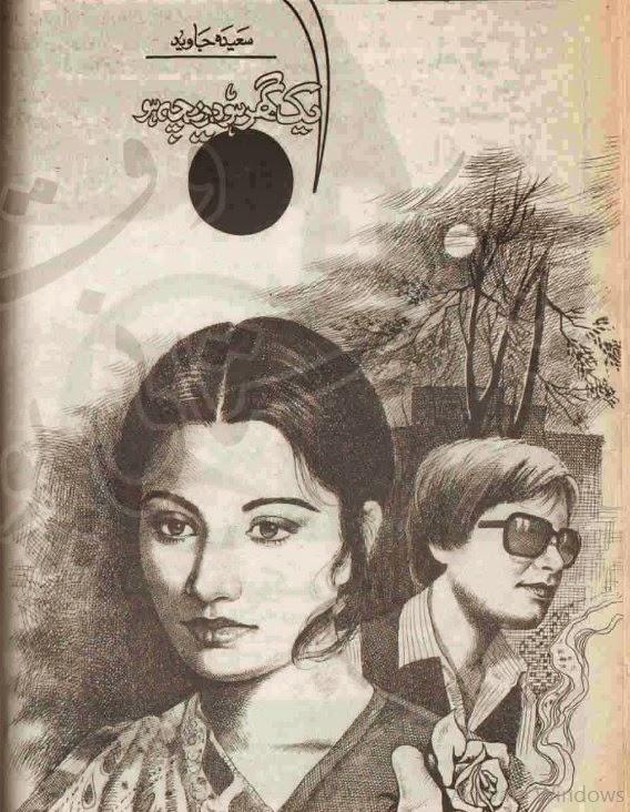 Ek ghar ho dareecha ho by Saeeda Javed pdf