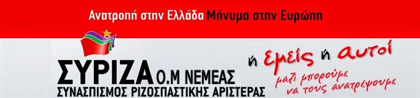 ΣΥΡΙΖΑ ΟΜ  Νεμέας