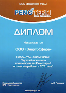 Лучший продавец шумоизоляции Пенотерм по итогам работы за 2011 год