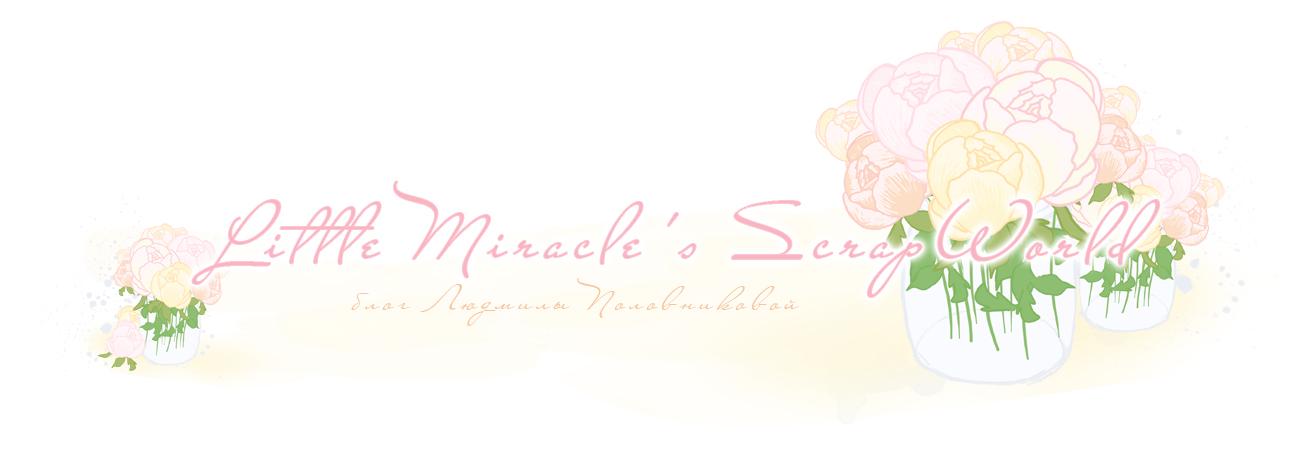 Добро пожаловать в Little Miracle's World