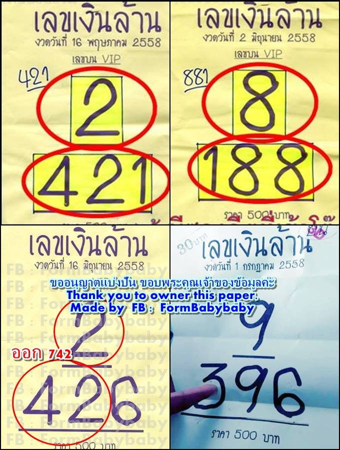 photo: thai dating july