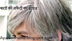 असमय बाल सफेद