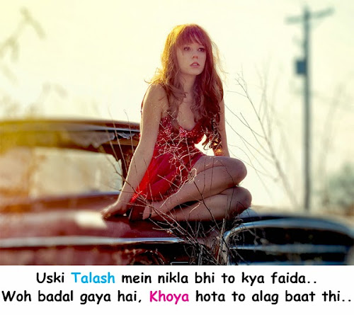 Sad shayari | Woh badal gaya very emotional shayari