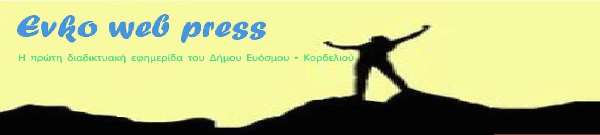 Evko web press