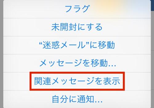 iPhoneメール「関連メッセージの表示」