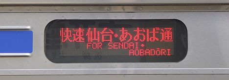 仙石線 快速 仙台・あおば通行き 205系3100番台(H27.5.29まで運行)