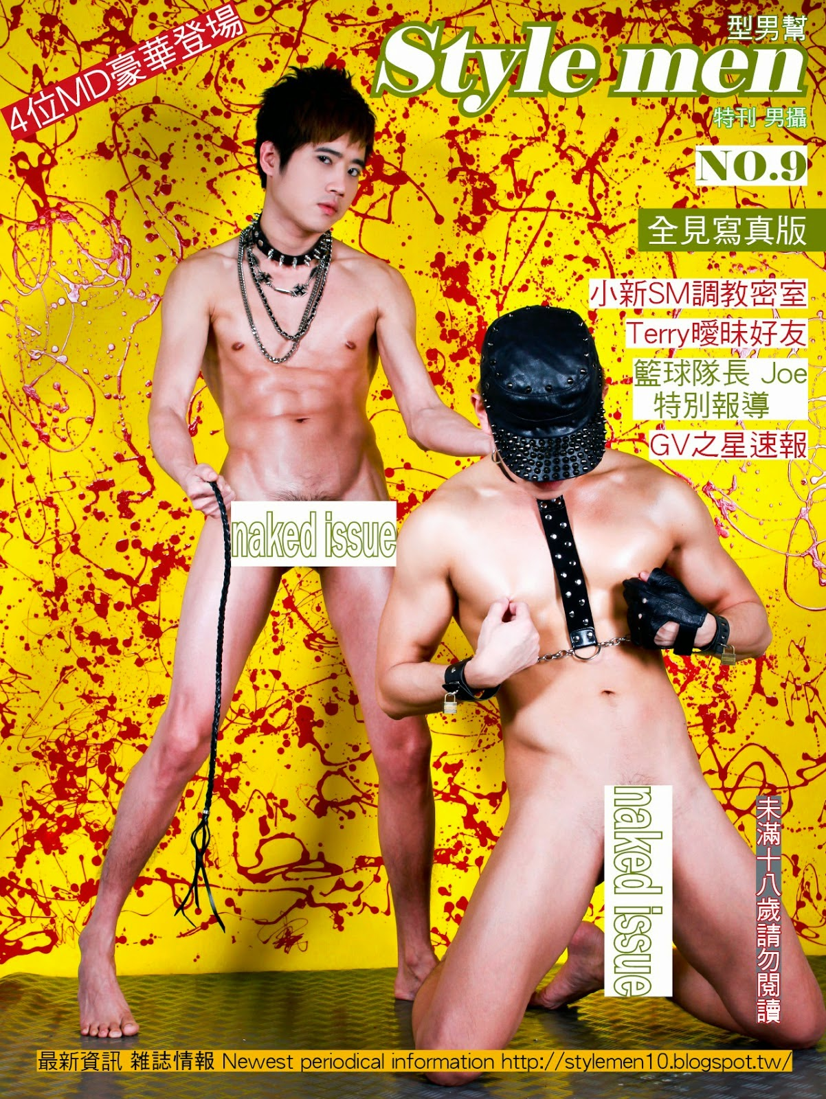 Style men型男幫 男攝 NO.9