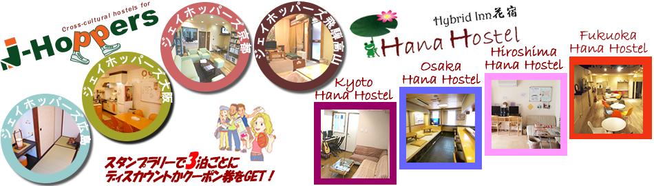 外国人バックパッカーが集う国際旅人宿 『ジェイホッパーズ』 『Hana Hostel』