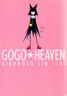 [ヒロモト森一] GOGO★HEAVEN