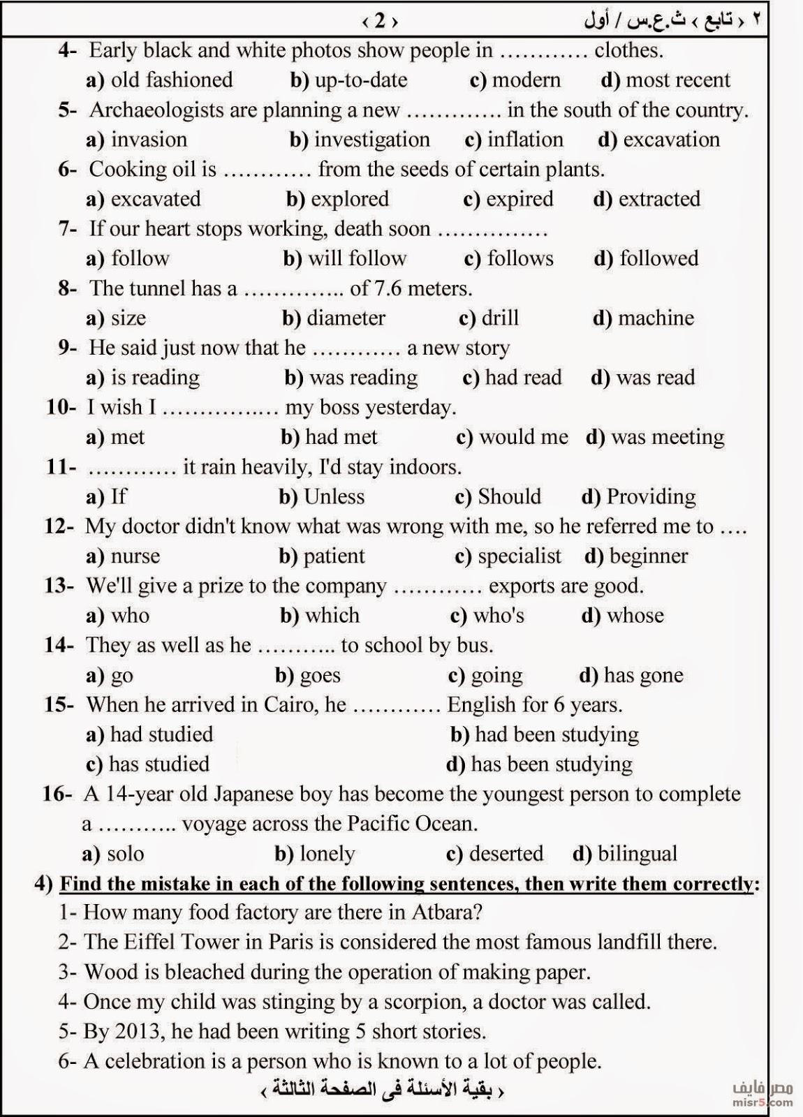 نموذج امتحان السودان 2015 في اللغة الانجليزية للصف الثالث الثانوي مع نموذج للاجابة