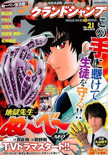 グランドジャンプ 2014年21号 Complete (Grand Jump 2014-21) zip rar Comic dl torrent raw manga raw