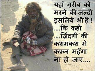गरीब की मौत !